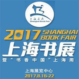 """2017上海书展暨""""书香中国""""上海周"""