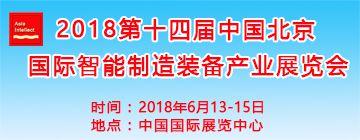2018第十四届中国北京国际智能制造装备产业展览会