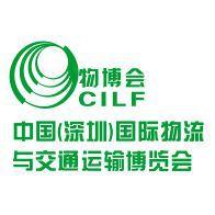 2017第十二届深圳国际物流与交通运输博览会(物博会)