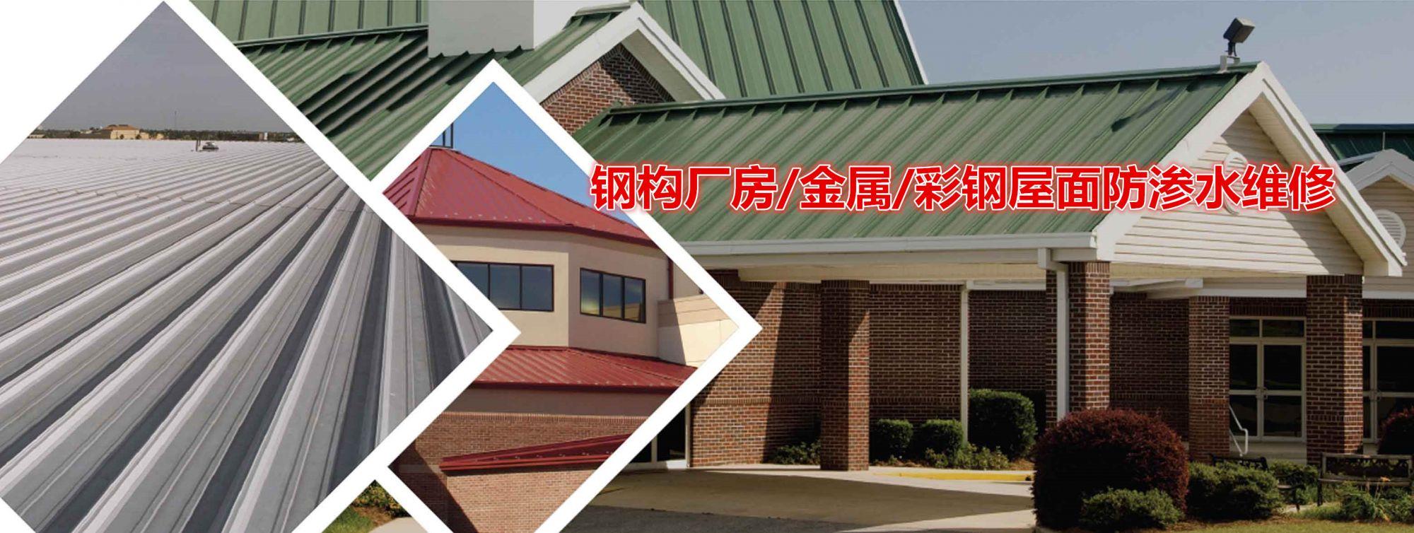 西安钢结构屋面防水