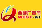 2017第十六届中国西部国际广告节