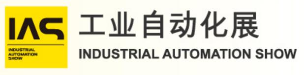 2018上海国际工业自动化展