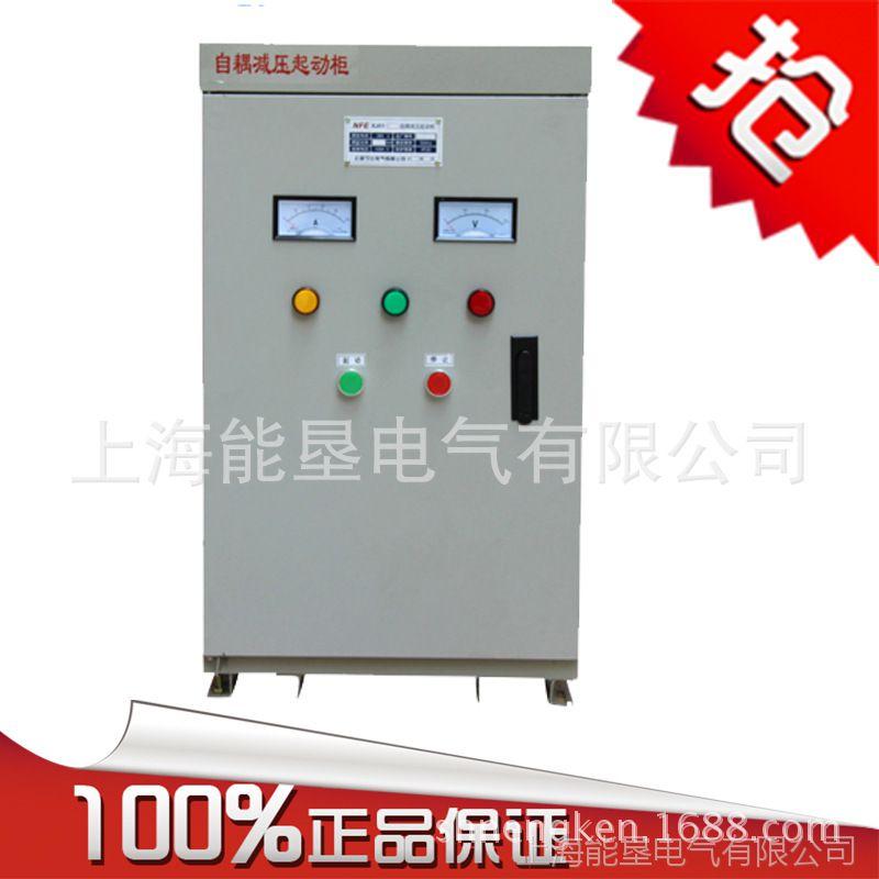 厂家直销400KW自耦减压起动箱 自耦减压起动柜XJ01-400
