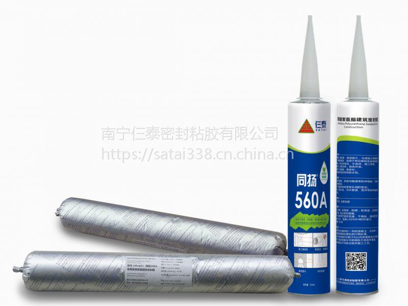 低模量聚氨酯密封胶(同扬560)