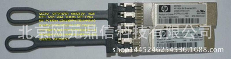 QK724A 656435-001 16GB光纤模块