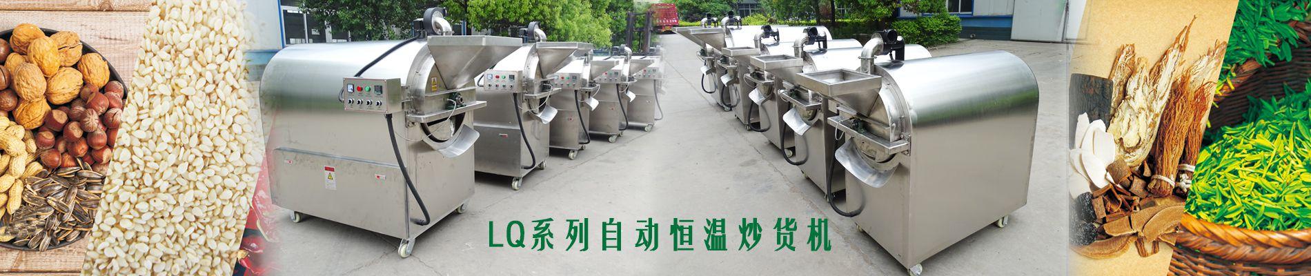 五谷杂粮炒货机