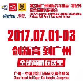 2017第25届广州国际汽车用品·零配件及售后服务展览会