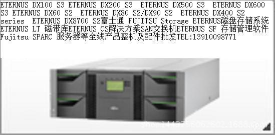 ETERNUS LT60 S2 磁带库