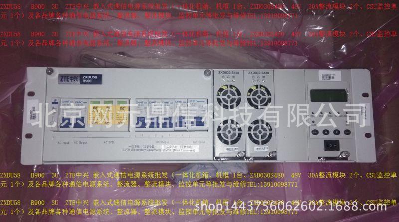ZXDU58 B900通信电源系统