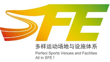 2017上海国际运动场地与设施展览会
