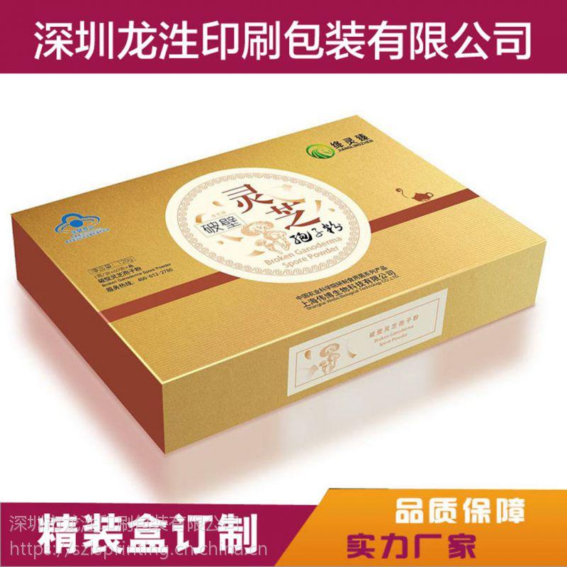 深圳翻盖式保健品精装盒定制 茶叶包装礼品盒定做可设计