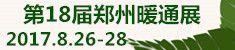 2017第十八届郑州暖通展
