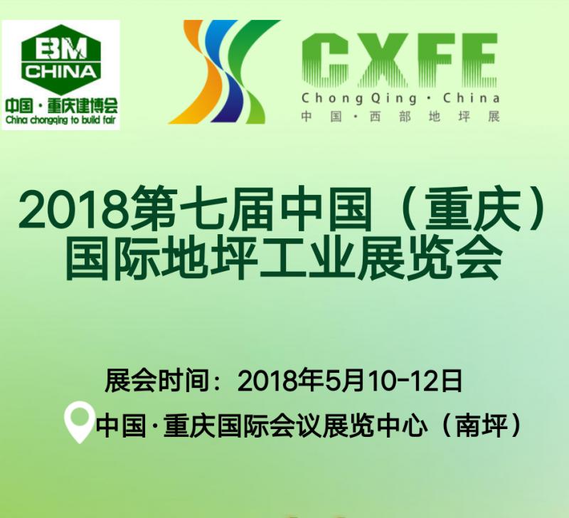 2018第七届中国(重庆)国际地坪工业展览会