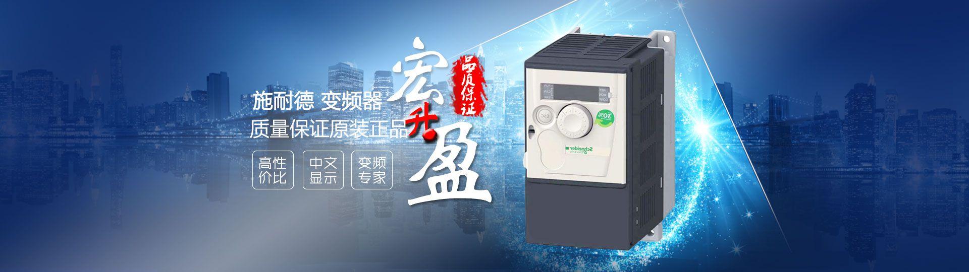 深圳市宏升盈机电工程有限公司