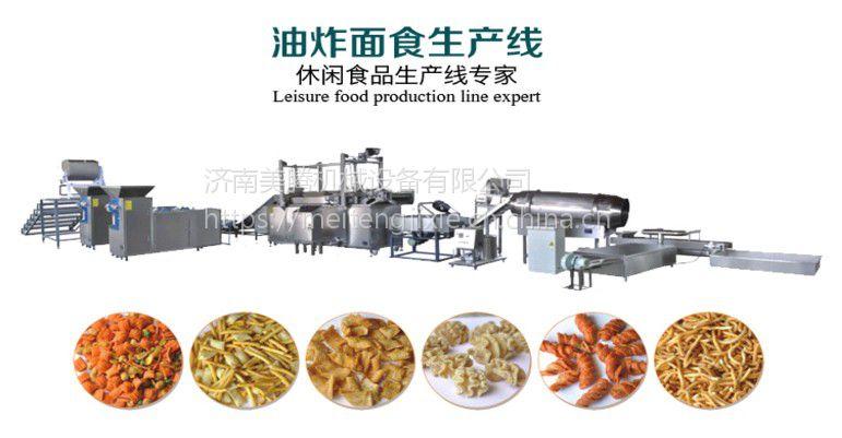 咪咪條大蟹酥油炸小食品生産線,張君雅拉面條餅食品生産設備,拉面丸子油炸點心面機器