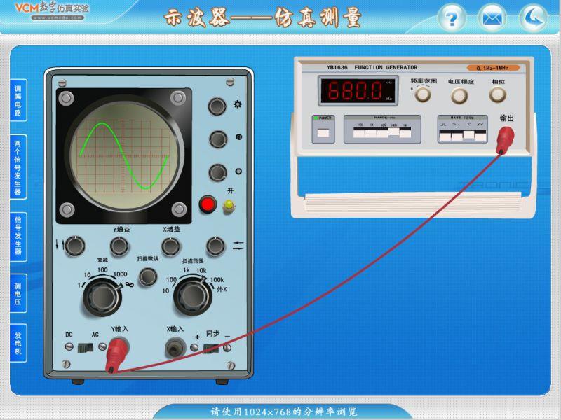 VCM仿真實驗_示波器的仿真測量演示視頻