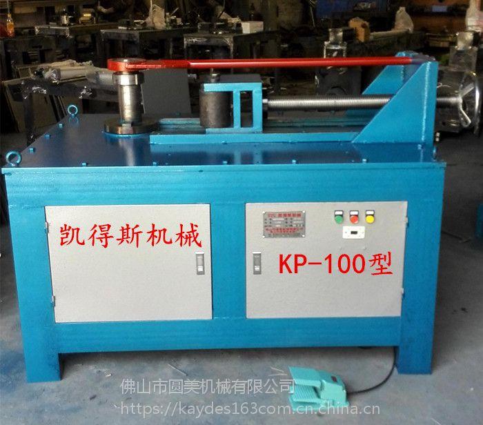 供应不锈钢4寸弯管机凯得斯牌 广东圆美机械