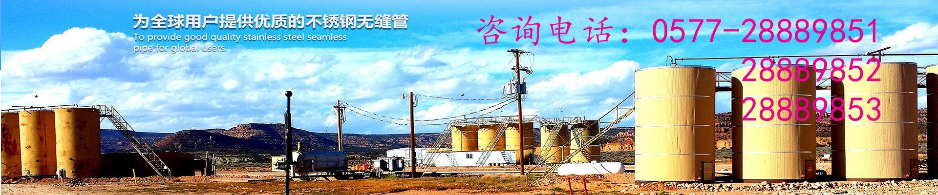 浙江久鑫不锈钢管厂
