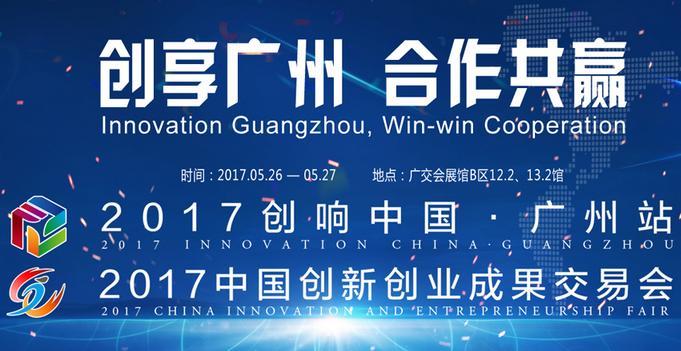 2017中国创新创业成果交易会(简称创交会)