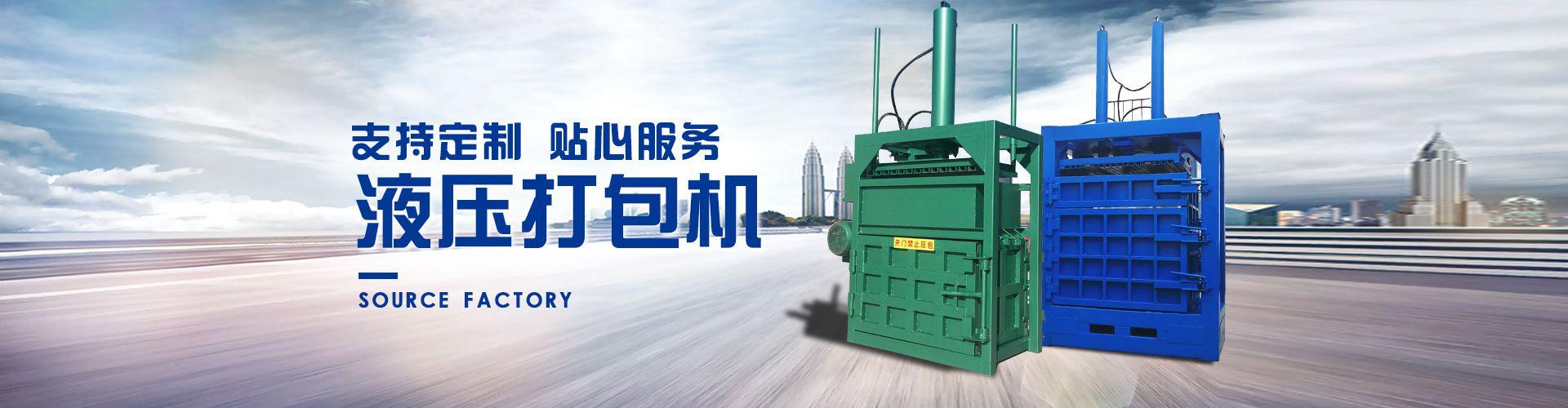 曲阜市佳鑫机械设备有限公司