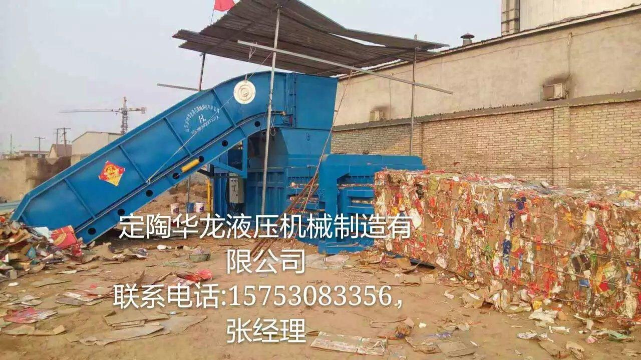 菏泽市定陶区华龙液压机械制造有限公司