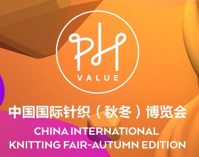 中国国际针织(秋冬)博览会(PHValue针织展)