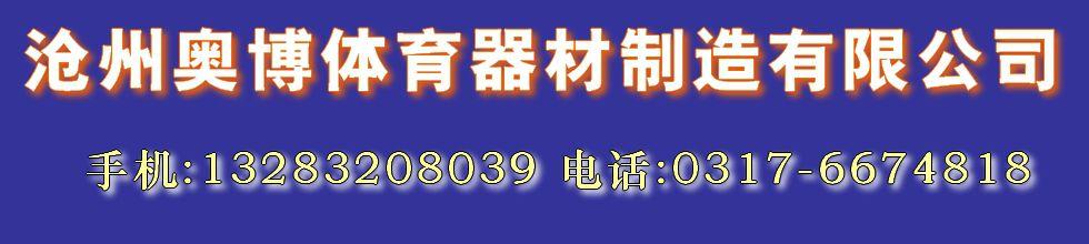 沧州奥博体育器材制造有限公司