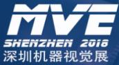 2018深圳国际机器视觉展览会