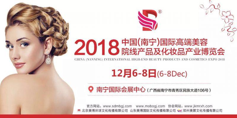 2018中国广西南宁国际高端美容院线产品及化妆品产业博览会