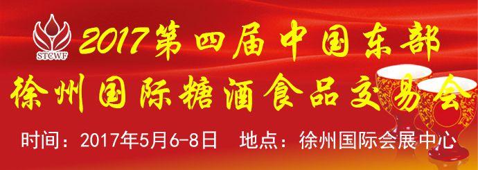 2017第四届中国东部(徐州)国际糖酒食品交易会