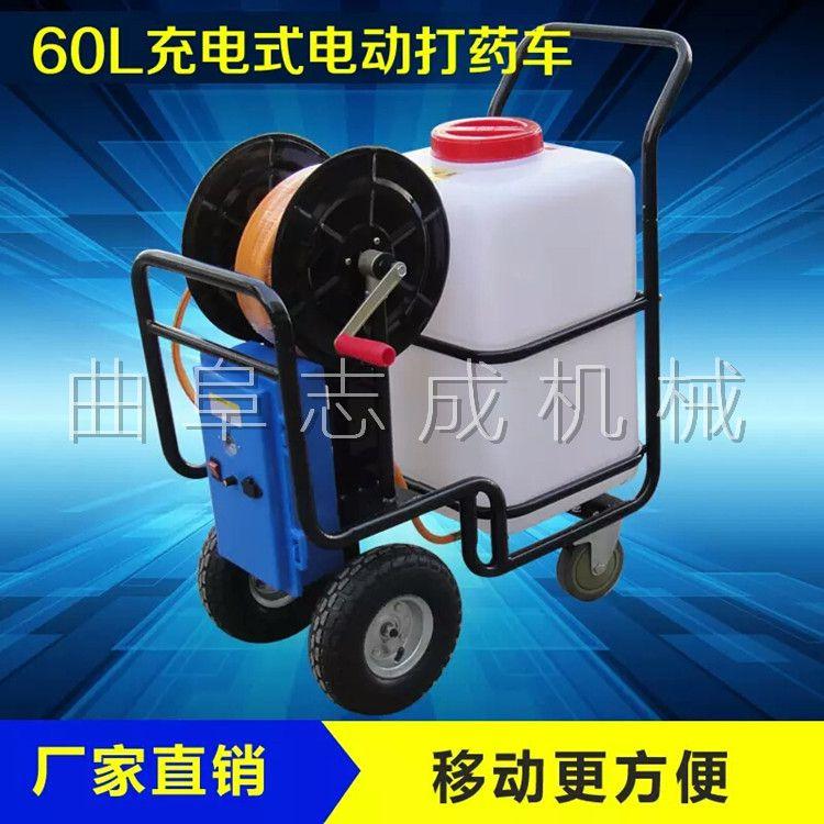 志成農用電動噴霧器 大棚推車式打藥機 小型電動灑水車