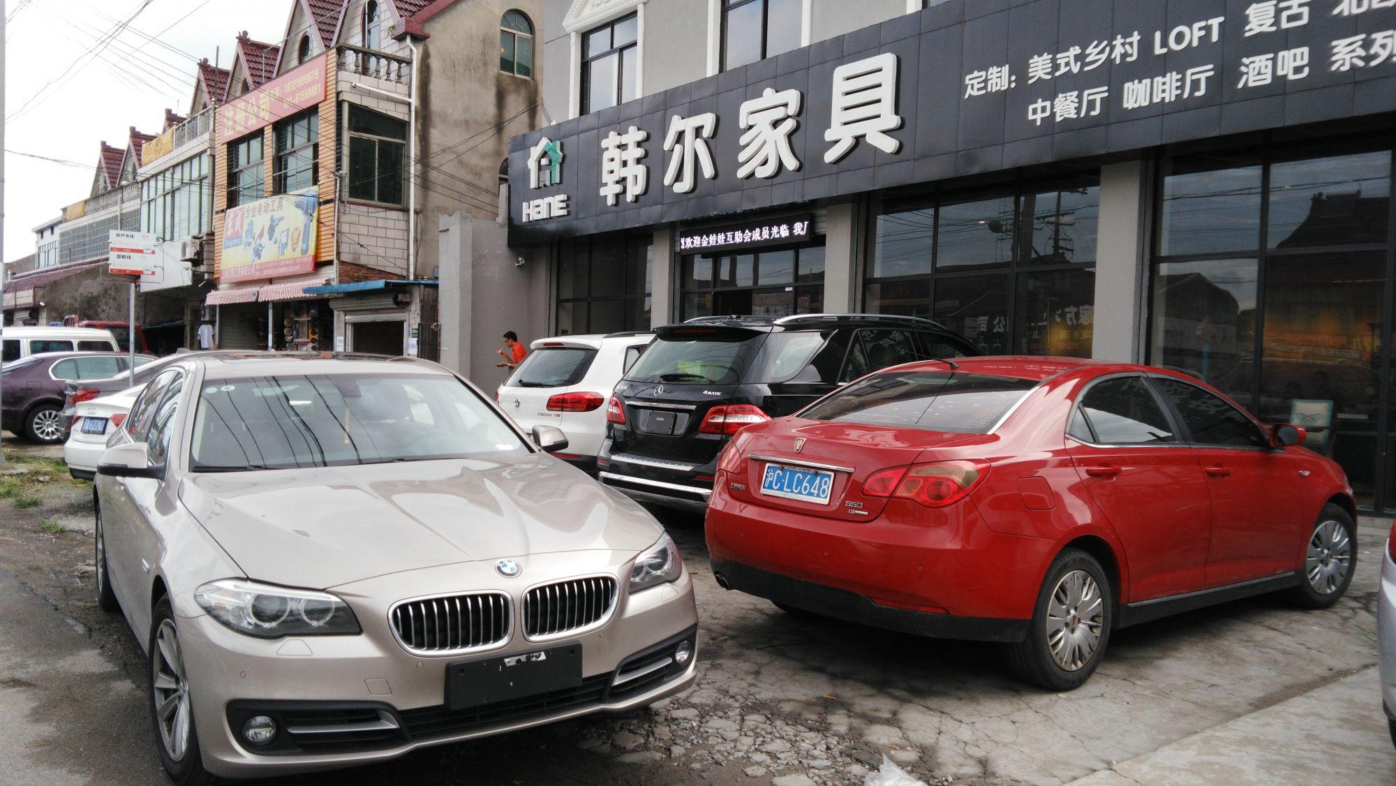 上海韩尔家具厂