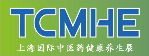 中医药健康会--2018第十届上海国际中医药健康养生展览会