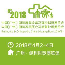 2018中国(广州)国际康复设备及福祉辅具展览会 2018中国(广州)国际家用医疗及康复护理展览会