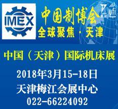 2018第14届中国(天津)国际机床展览会