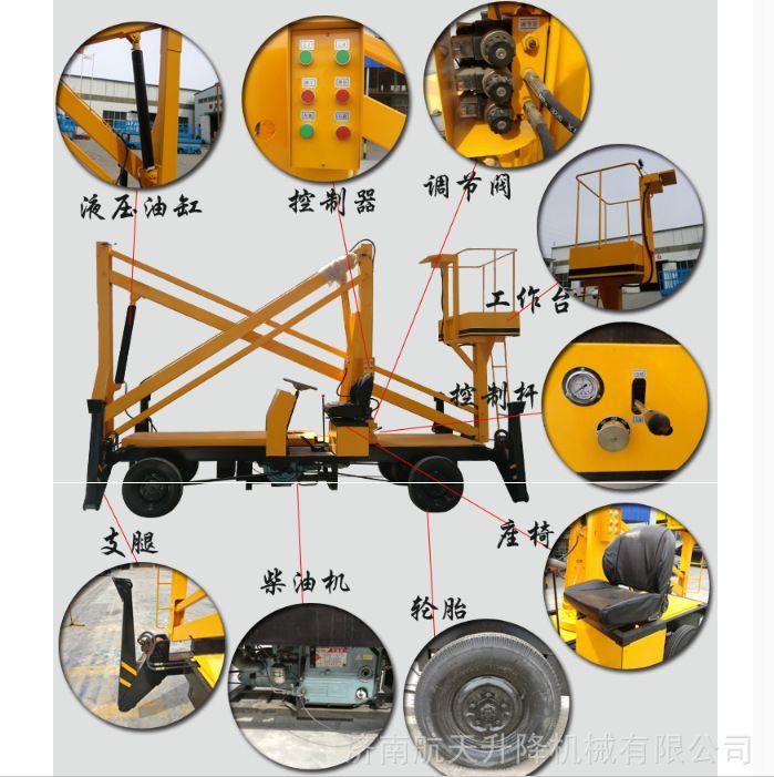 泸州哪有卖14米曲臂式升降机厂家 柴油机做动力360度旋转的