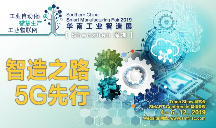 2019华南工业智造展览会