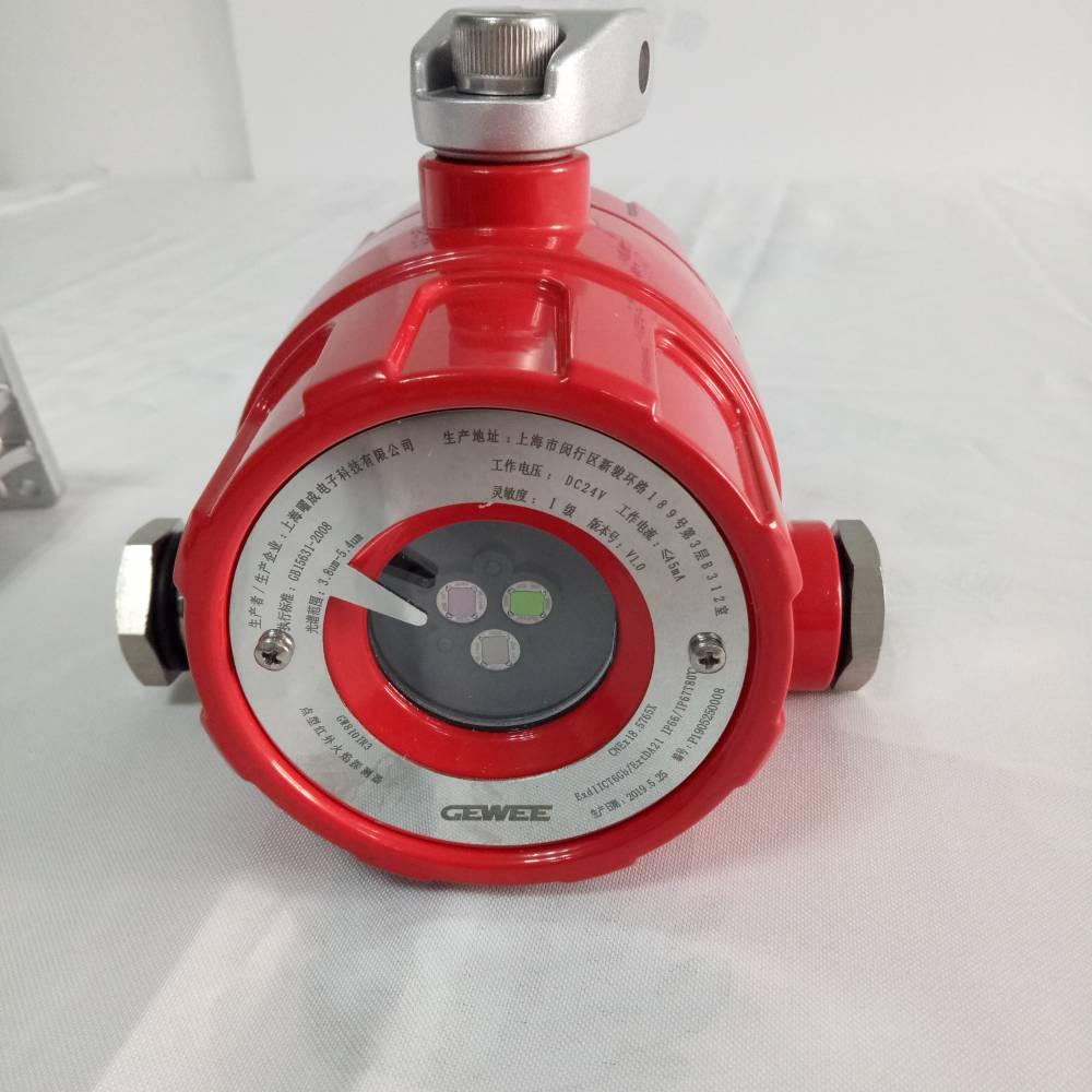 固定式红外式火焰探测器
