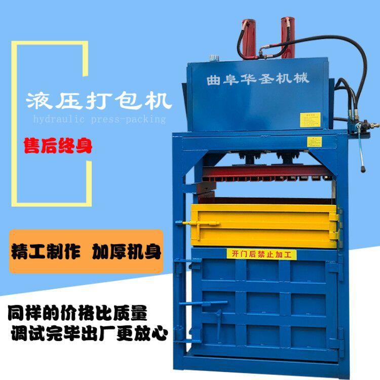 废纸压缩打包机 立式液压打捆机