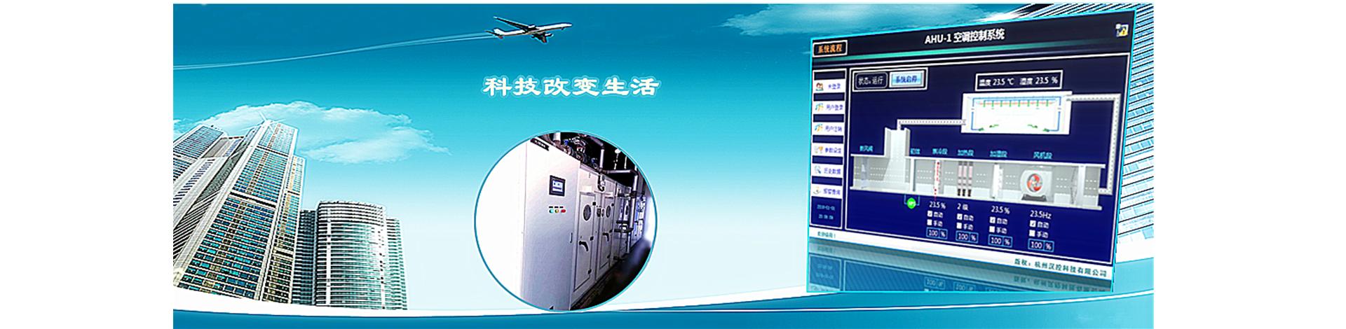 杭州汉控科技有限公司
