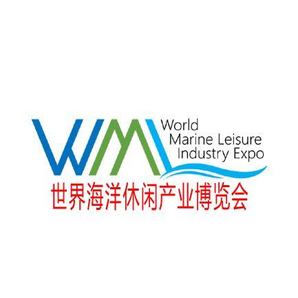 2019世界海洋休闲产业博览会