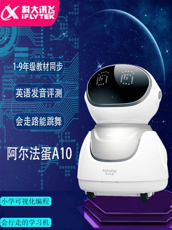 科大讯飞阿尔法蛋智能机器人a10多功能儿童陪伴高科技对话早教机
