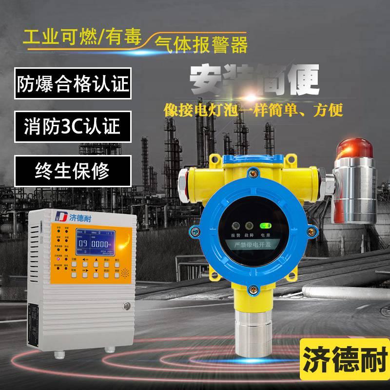 煉鐵廠車間汽油氣體泄漏報警器APP監測燃氣泄漏報警器