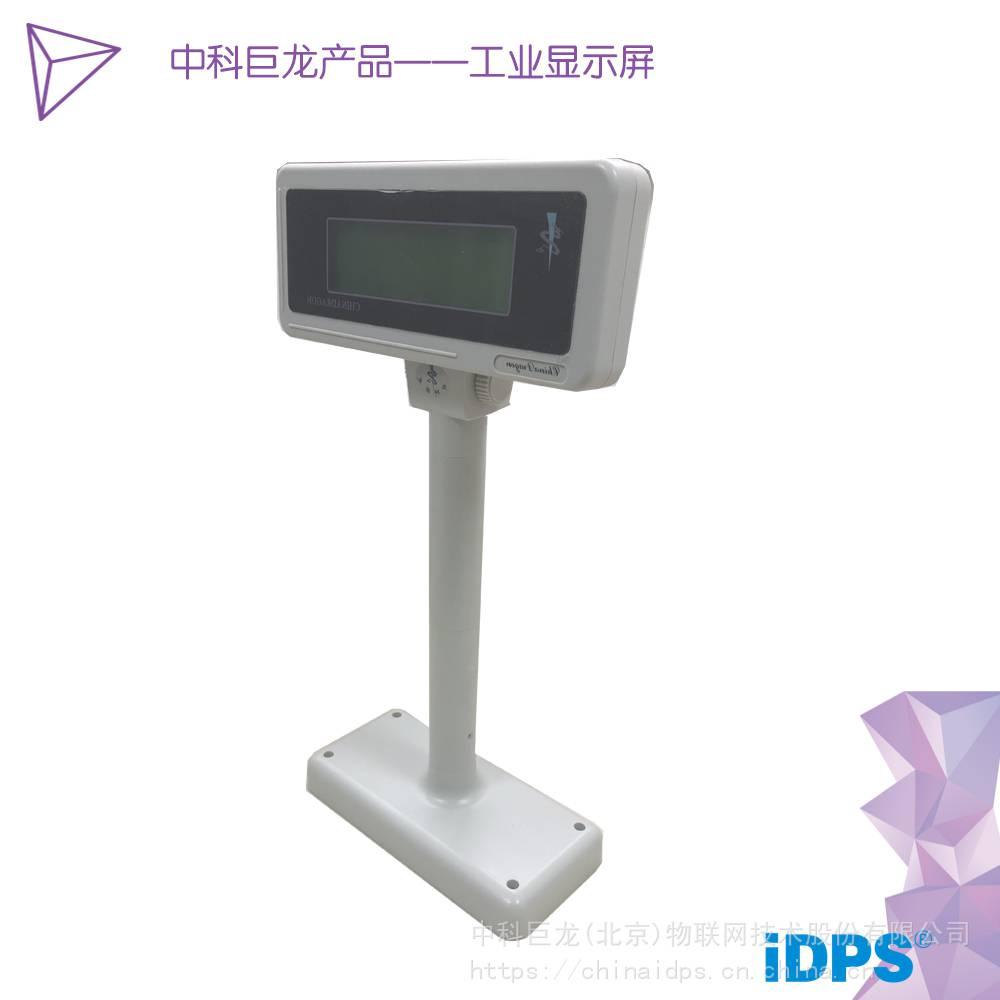 中科巨龙工业显示屏智能制造生产线汉字液晶显示终端9821