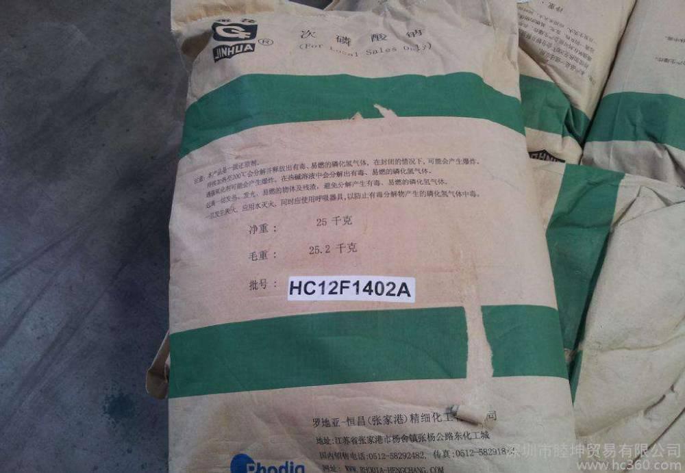 现货销售优质工业防腐剂金花牌 次磷酸钠 水处理油田阻垢剂 次磷酸钠 陕北总经销