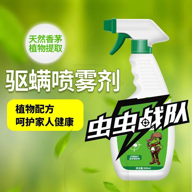 虫虫战队除螨虫喷雾剂去螨虫家庭祛螨杀虫剂