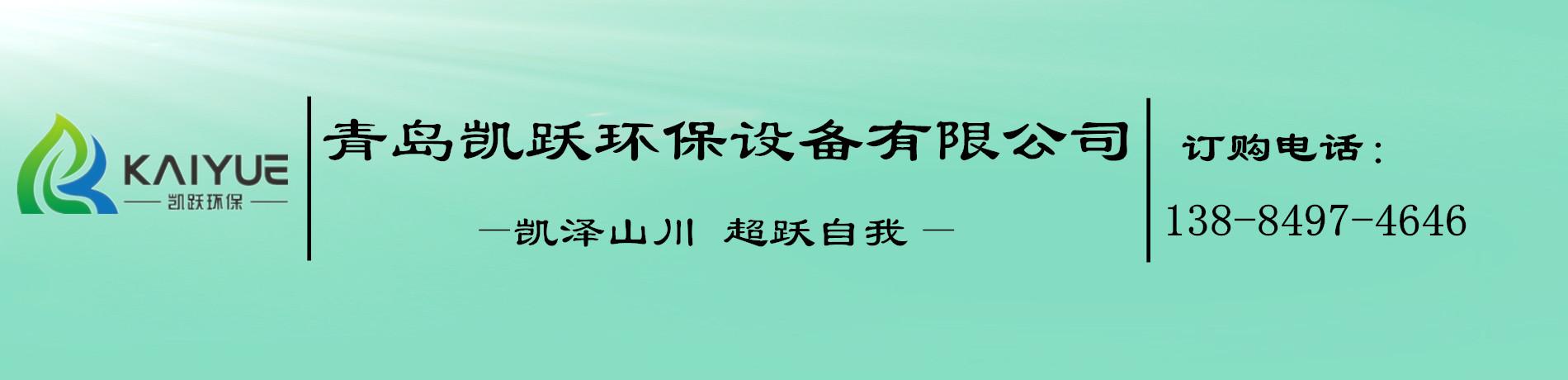 青岛凯跃环保设备有限公司