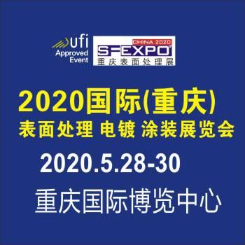 叠加优势—重庆国际表面处理展成行业平台
