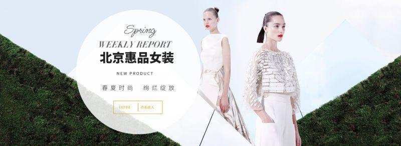 北京优特莱斯服饰有限公司简介品牌折扣女装尾货批发