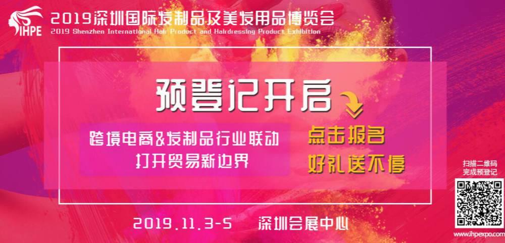 2019IHPE深圳国际发制品及美发用品博览会